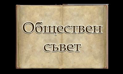Обществен съвет - ООУ Васил Левски - Голям извор