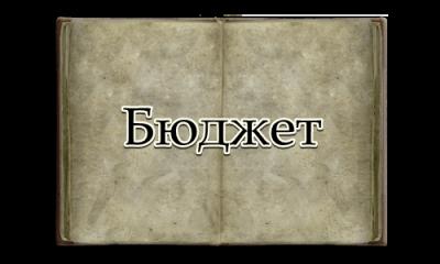 Бюджет - ООУ Васил Левски - Голям извор